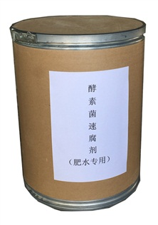 酵素菌速腐剂(肥水专用)