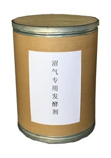 沼气专用发酵剂